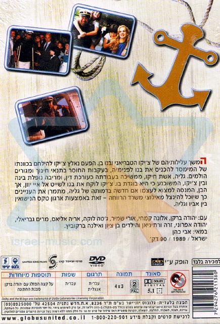 Abba Ganuv 2 Por Yehuda Barkan