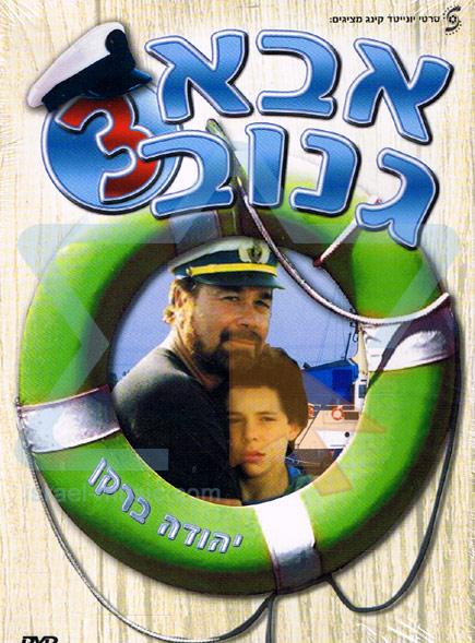 Abba Ganuv 3 Par Yehuda Barkan