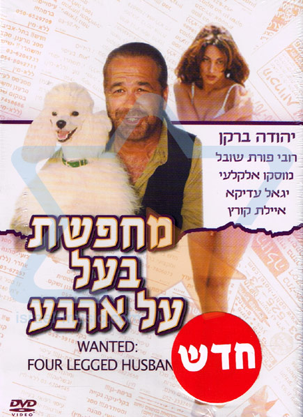 Wanted: Four Legged Husband Por Various