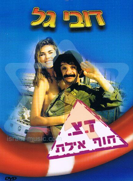 Doar Tz'vaee Hof Eilat by Various