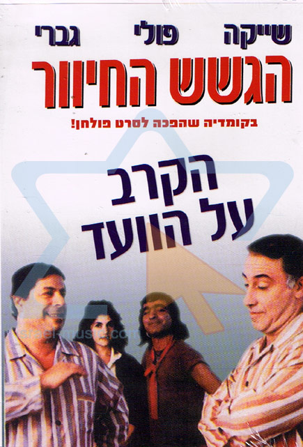 Ha-Krav Al HaVa'ad Por Hagashash Hachiver