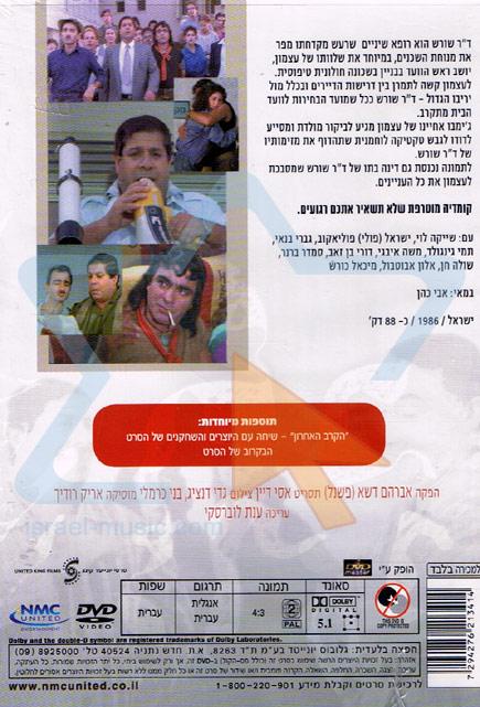Ha-Krav Al HaVa'ad by Hagashash Hachiver