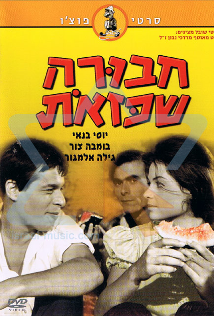 Havura Shekazot by Various