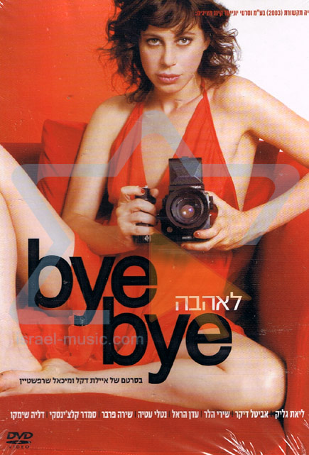 Bye Bye To Love by Various