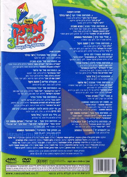 Motek Shel Festival 3 by Various