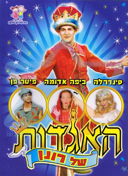 Ronen's Legends 1 by Ronen Goldfarb Peled