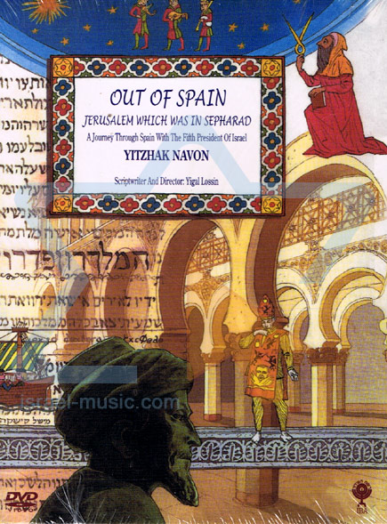 Out Of Spain - Yitzhak Navon