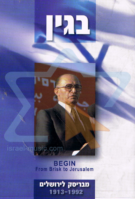 Begin - From Brisk To Jerusalem by Various