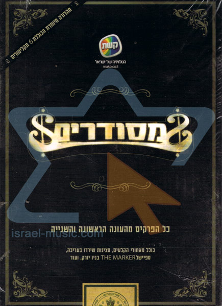 Mesudarim - The 1st & 2nd Seasons - Various