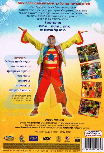 Yuval Hameboolbal World Par Yuval Hamebulbal