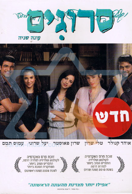 Srugim - The 2nd Season - Various