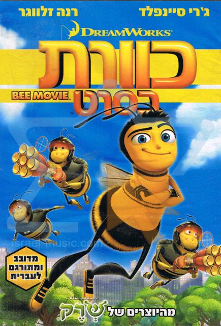 Bee Movie के द्वारा Various