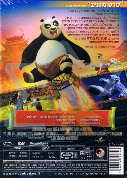 Kung Fu Panda 1 Par Various