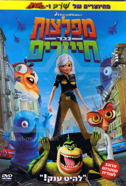 Monsters vs. Aliens by Various