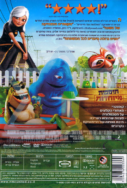 Monsters vs. Aliens के द्वारा Various