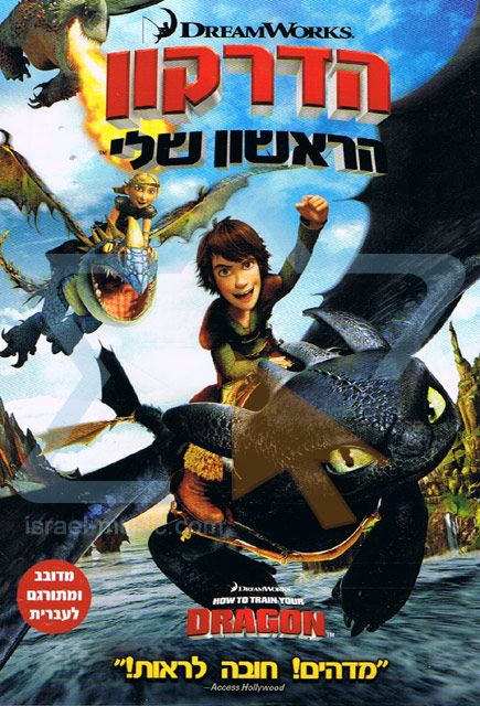 How to Train Your Dragon - Various