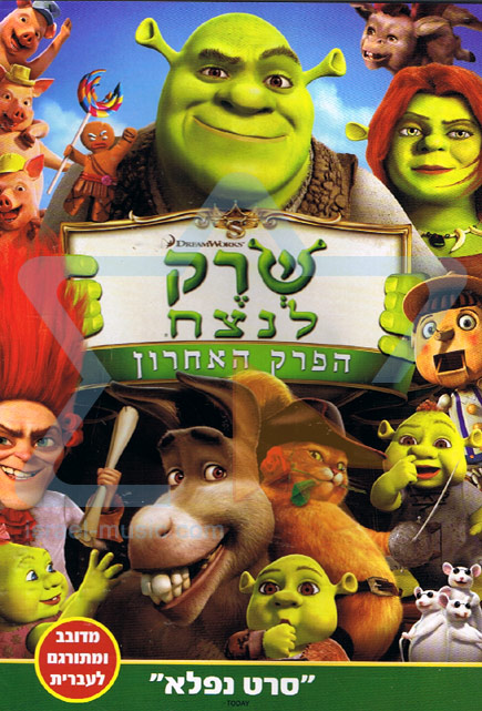 Shrek Forever After. - The Final Chapter - Various