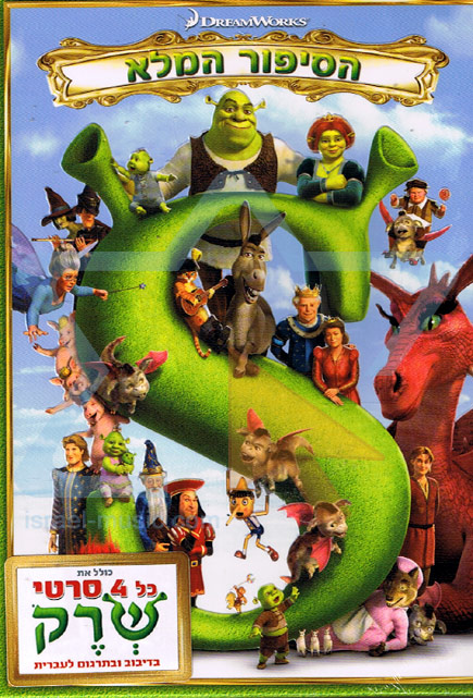 Shrek: The Whole Story Par Various
