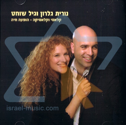Classic and Classical by Nurit Galron and Gil Shochat