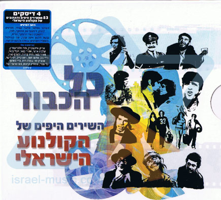 Kol Ha'kavod - The Beautiful Song of the Israeli Cinema لـ Various