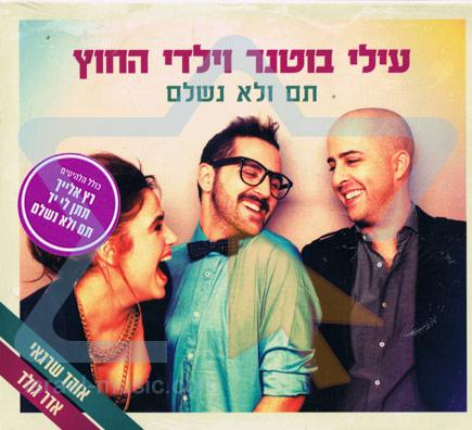 Done but Not Over Par Elai Botner Ve'yaldei Ha'choutz