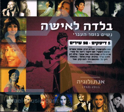 An Israeli Female Singers - Anthology 1940 - 2011 Di Various