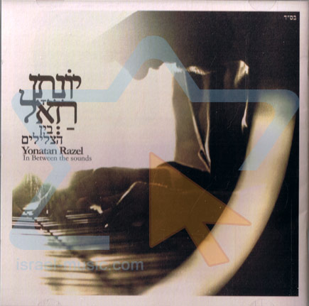 In Between the Sounds - Yonatan Razel