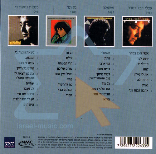 The Original Albums के द्वारा Boaz Sharabi