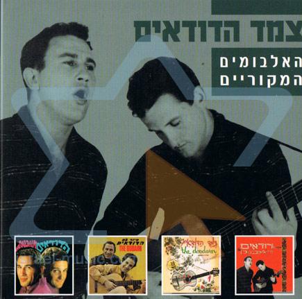 The Original Albums Di The Dudaim