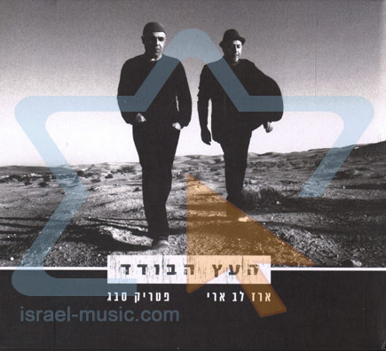The Single Tree Por Erez Lev Ari & Patric Sabag