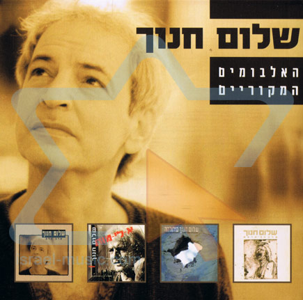 The Original Albums by Shalom Chanoch