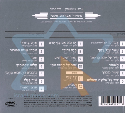 Songs By Avraham Chalfi - New Edition - Arik Einstein