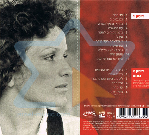 Songs in the Middle of the Night - New Edition by Nurit Galron