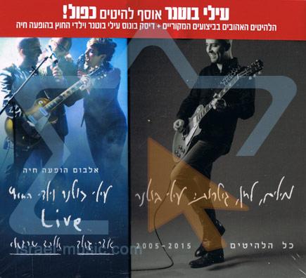 Words, Music, Guitars: Elai Botner + Live Album Par Elai Botner