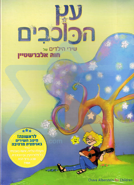 Etz Ha'kochavim के द्वारा Chava Alberstein