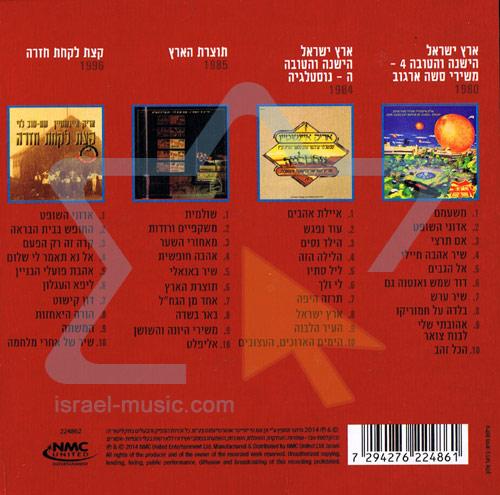 האלבומים המקוריים חלק ב' - אריק איינשטיין