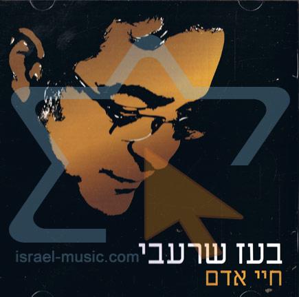 Human Life - Boaz Sharabi