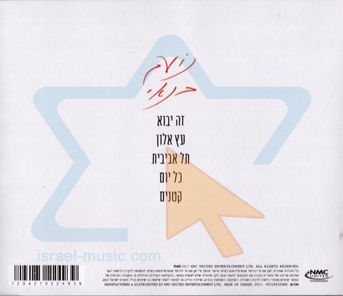Ze Yavo (EP) by Noam Banai