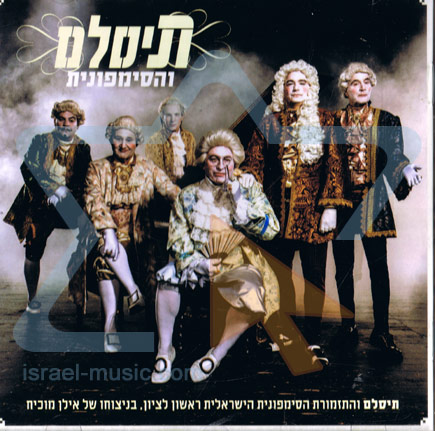 T-Slam & The Israeli Symphony Orchestra Rishon LeZion by T-Slam