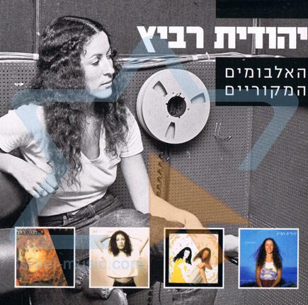 האלבומים המקוריים - יהודית רביץ