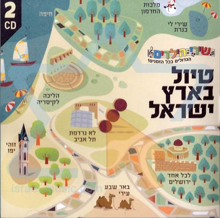 טיול בארץ ישראל - אמנים שונים