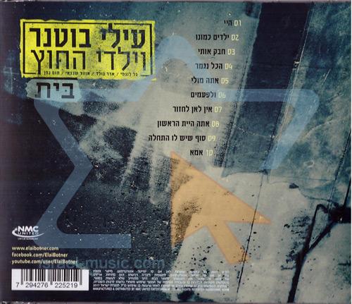 Home by Elai Botner Ve'yaldei Ha'choutz