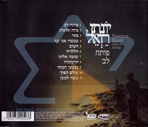 Open to Change (Pote'ach Lev) Par Yonatan Razel