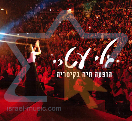 Live in Caesarea by Gali Atari