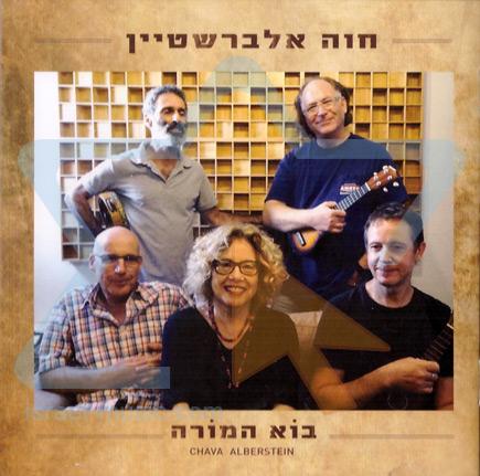 Bo Ha'moreh के द्वारा Chava Alberstein