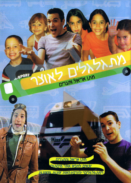 Rolling Towards the Treasure by Matan Ariel and Friends