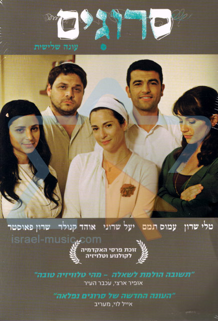 Srugim - The 3rd Season - Various