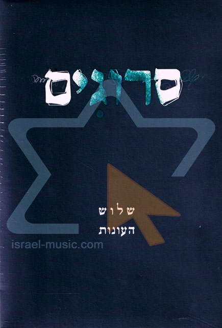 Srugim - The Complete Collection - Various