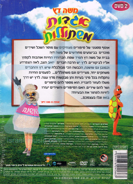 Agadot Mishtolelot by Moshe Datz