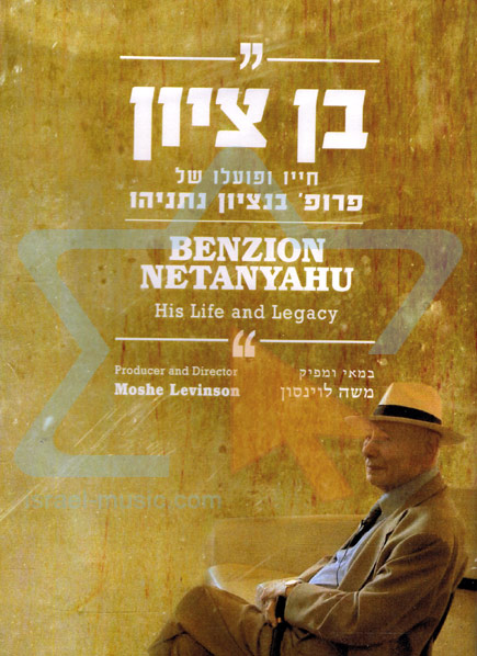 His Life and Legacy - Benzion Netanyahu